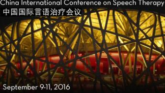 China International Conference on Speech Therapy