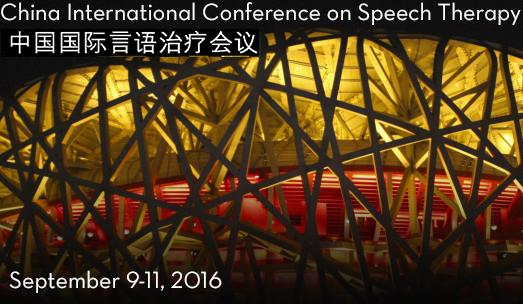 2015 China Speech Therapy Conference